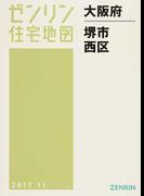 大阪府 堺市 西区 (ゼンリン住宅地図)