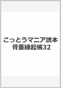 こっとうマニア読本 骨董縁起帳32