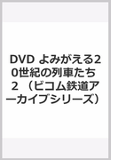 DVD よみがえる20世紀の列車たち 2 (ビコム鉄道アーカイブシリーズ)