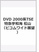 DVD 2000系TSE特急宇和海 松山 (ビコムワイド展望)