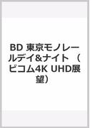 BD 東京モノレールデイ&ナイト (ビコム4K UHD展望)