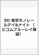 BD 東京モノレールデイ&ナイト (ビコムブルーレイ展望)