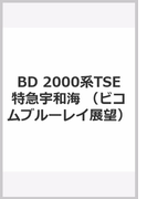 BD 2000系TSE特急宇和海 (ビコムブルーレイ展望)