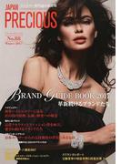 JAPAN PRECIOUS ジュエリー専門誌の決定版 No.88(2017Winter) BRAND GUIDE BOOK 2017革新続けるブランドたち