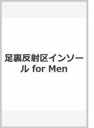 足裏反射区インソール for Men