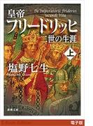 【全1-2セット】皇帝フリードリッヒ二世の生涯