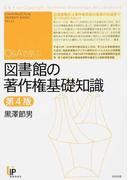 Q&Aで学ぶ図書館の著作権基礎知識 第4版 (ユニ知的所有権ブックス)