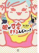娘が可愛すぎるんじゃ〜! (メディアファクトリーのコミックエッセイ)