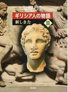 ギリシア人の物語 3 新しき力