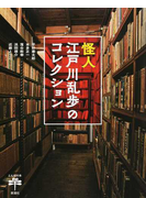 怪人江戸川乱歩のコレクション