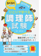 ひとりで学べる調理師試験 らくらく一発合格 2018年版