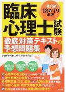 臨床心理士試験徹底対策テキスト&予想問題集 一発合格! '18→'19年版