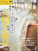 京阪神から行く くう・のむ・あそぶ日帰り温泉 関西近場の名湯&立ち寄り最新案内