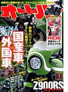 オートバイ 2018年 01月号 [雑誌]