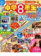 小学8年生 2018年 01月号 [雑誌]