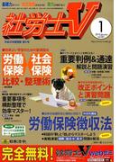 社労士V 2018年 01月号 [雑誌]