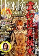 HONKOWA (ホンコワ) 2018年 01月号 [雑誌]