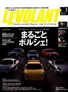 LE VOLANT (ル・ボラン) 2018年 01月号 [雑誌]