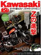 Kawasaki (カワサキ) バイクマガジン 2018年 01月号 [雑誌]