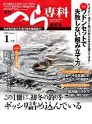 月刊 へら専科 2018年 01月号 [雑誌]