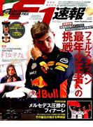 F1 (エフワン) 速報 2017年 12/14号 [雑誌]