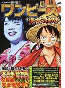 """スーパー歌舞伎Ⅱ『ワンピース』""""偉大なる 2巻セット"""