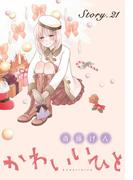 AneLaLa かわいいひと story21(AneLaLa)