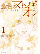 金色のマビノギオン ―アーサー王の妹姫― (1)
