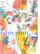 yom yom vol.47(2017年12月号)(yomyom)