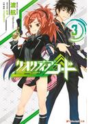 クオリディア・コード 3(ダッシュエックス文庫DIGITAL)