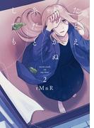 たとえとどかぬ糸だとしても(2)(百合姫コミックス)
