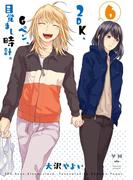 2DK、Gペン、目覚まし時計。(6)(百合姫コミックス)
