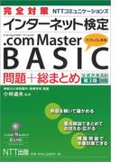 完全対策 NTTコミュニケーションズ インターネット検定 .com Master BASIC 問題+総まとめ(公式テキスト第3版対応)