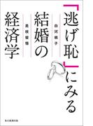 「逃げ恥」にみる結婚の経済学(毎日新聞出版)(毎日新聞出版)