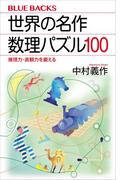 世界の名作 数理パズル100 推理力・直観力を鍛える(ブルー・バックス)