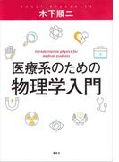 医療系のための物理学入門(KS医学・薬学専門書)