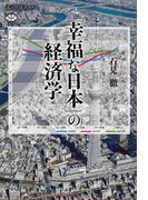 「幸福な日本」の経済学