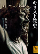 キリスト教史(講談社学術文庫)