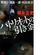 パトリオットの引き金 警視庁捜査一課・田島慎吾(講談社ノベルス)