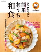 クックパッドの簡単おうち和食(扶桑社MOOK)