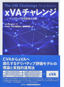 xVAチャレンジ デリバティブ評価調整の実際