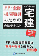 FP・金融機関職員のための宅建合格テキスト 平成30年度版