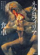 ネクロフィリアの食卓(竹書房文庫)
