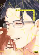 瀧田宗司という男 【電子限定特典付き】(バンブーコミックス 麗人uno!コミックス)