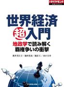 世界経済超入門 地政学で読み解く覇権争いの衝撃