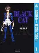 BLACK CAT【期間限定無料】 1(ジャンプコミックスDIGITAL)