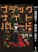 ブラックナイトパレード【期間限定試し読み増量】(ヤングジャンプコミックスDIGITAL)