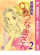 ひみつな奥さん【期間限定無料】 2(クイーンズコミックスDIGITAL)