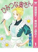 ひみつな奥さん【期間限定無料】 1(クイーンズコミックスDIGITAL)