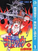 ガンリュウ【期間限定無料】 1(ジャンプコミックスDIGITAL)